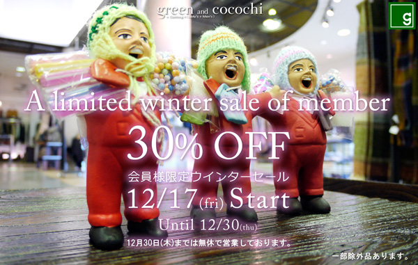 会員様限定 Winter Sale ~ 30%off 【12/17(fri) ~ 12/30(thu)】