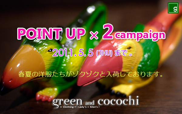 GW POINT×2UP CAMPAIGN