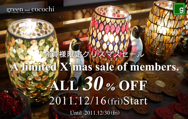 会員様限定 X'mas sale ~ 30%off 【12/16(fri) ~ 12/30(fri)】